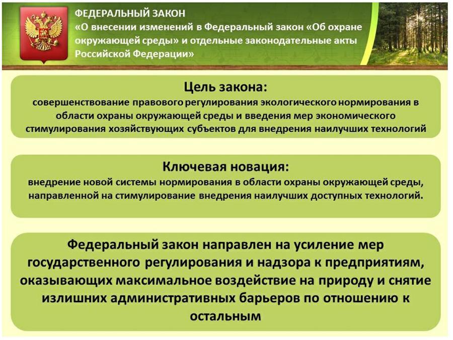 если взять отношения в сфере охраны и использования лесов урегулированы цены отели Турции